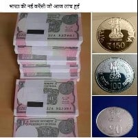 indian new currency 2019