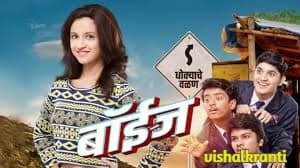 boyz marathi movie download