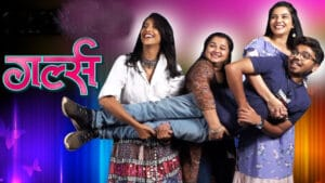 Girlz Marathi Movie Download MP4 HD 720p 1