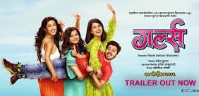 girlz marathi movie download